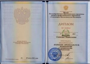 Диплом психолог Светлана Волкова