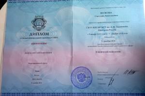 психолог Светлана Волкова диплом