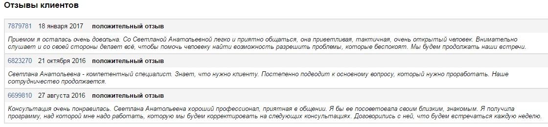 отзывы психолог Волкова